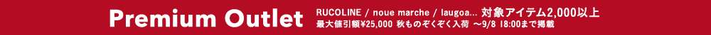 プレミアムアウトレット 最大46,000円から3,000円まで値引き! 9/1 18:00まで掲載