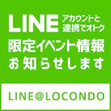 ロコンド公式LINEアカウント