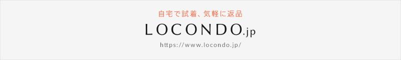 靴とファッションの通販サイト ロコンド